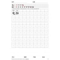 Китайские прописи HSK1 для начинающих с переводом, пиньинь и порядком черт