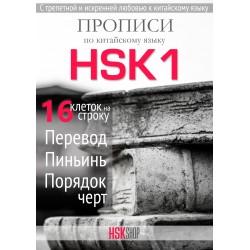 Китайские прописи HSK1 для продвинутых с переводом, пиньинь и порядком черт