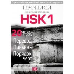 Китайские прописи HSK1 для экспертов с переводом, пиньинь и порядком черт