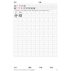 Китайские прописи HSK2 для новичков с переводом, пиньинь и порядком черт