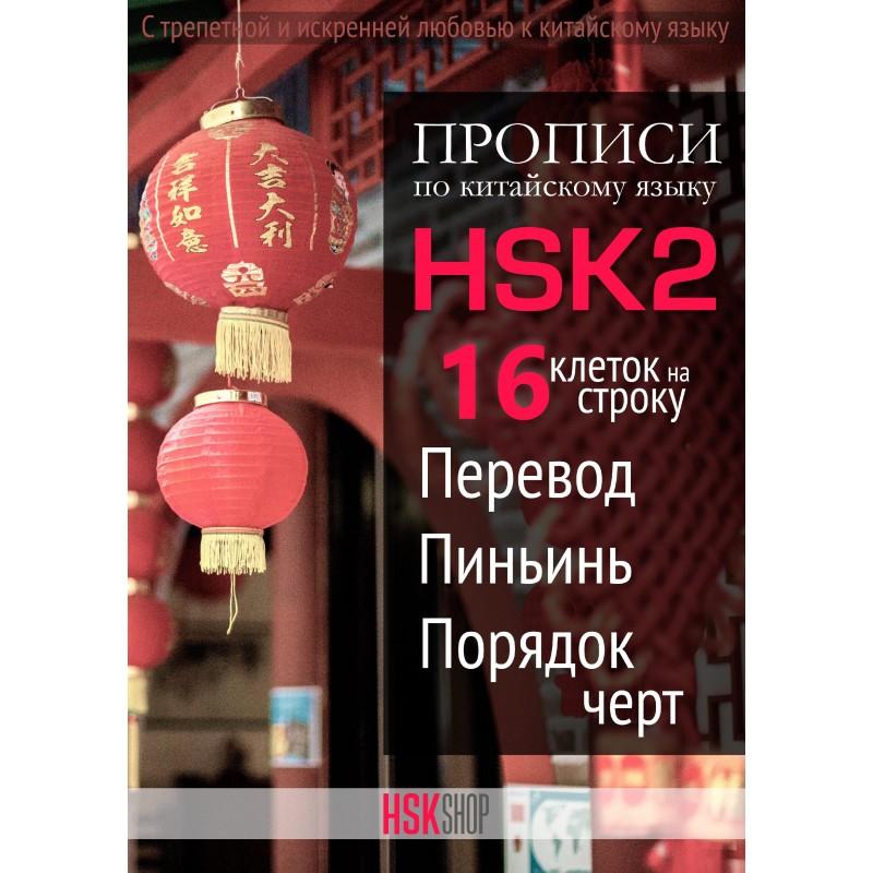 Китайские прописи HSK2 для продвинутых с переводом, пиньинь и порядком черт