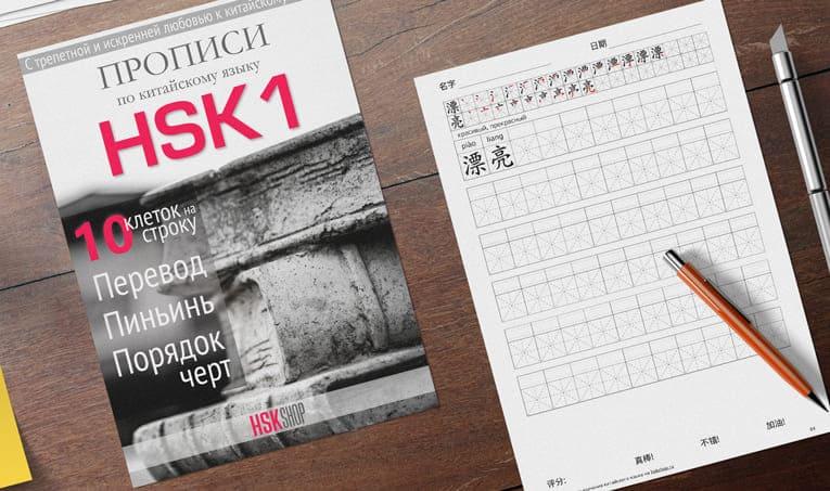 Китайские прописи HSK 1 для начинающих с переводом, пиньинь и порядком черт