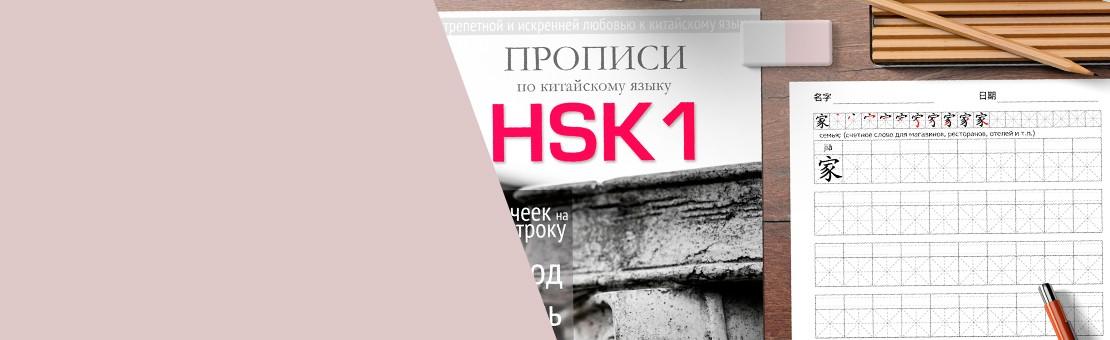 Прописи HSK1